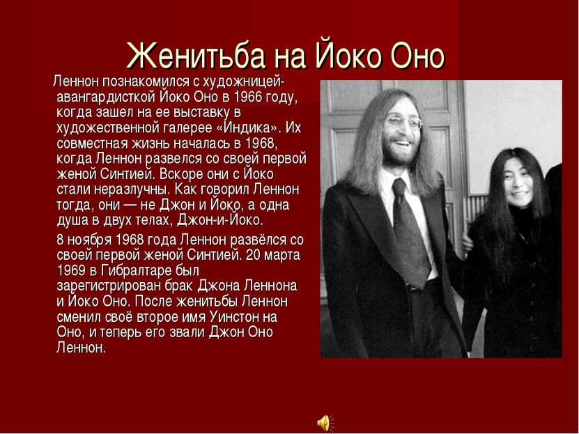 Женитьба на Йоко Оно Леннон познакомился с художницей-авангардисткой Йоко Оно...