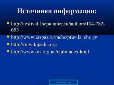 Источники информации: http://festival.1september.ru/authors/104-782-653 http:...