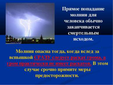 Молния опасна тогда, когда вслед за вспышкой СРАЗУ следует раскат грома, а гр...