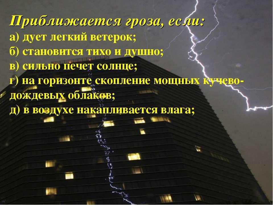 Приближается гроза, если: а) дует легкий ветерок; б) становится тихо и душно;...