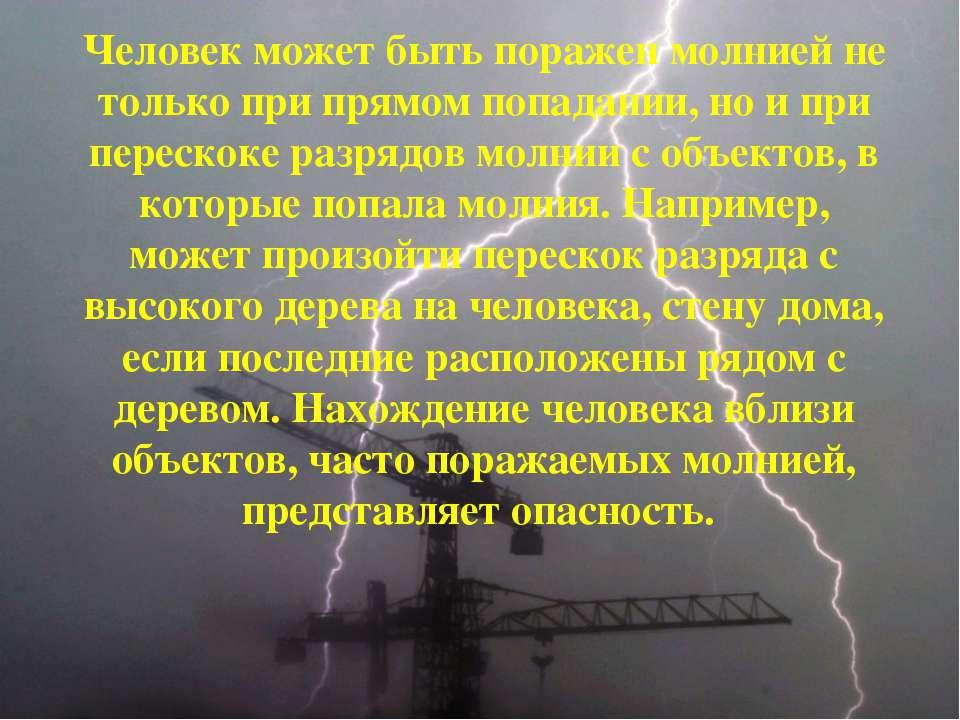 Человек может быть поражен молнией не только при прямом попадании, но и при п...