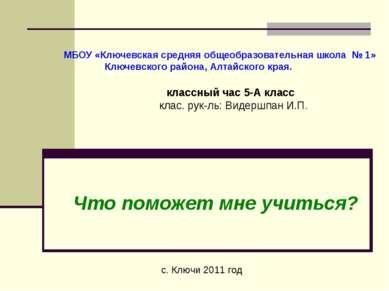МБОУ «Ключевская средняя общеобразовательная школа № 1» Ключевского района, А...