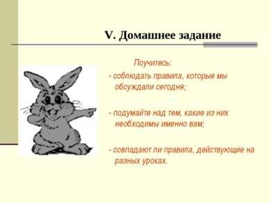 V. Домашнее задание Поучитесь: - соблюдать правила, которые мы обсуждали сего...