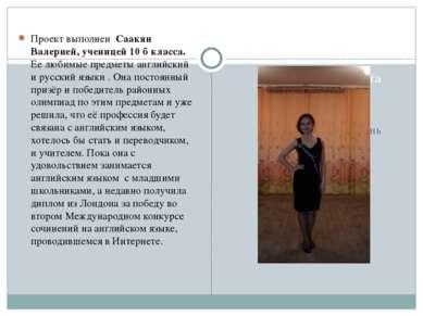 Проект выполнен Саакян Валерией, ученицей 10 б класса. Ее любимые предметы ан...