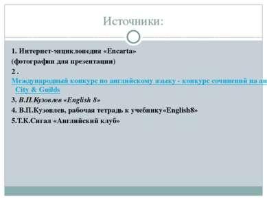 Источники: 1. Интернет-энциклопедия «Encarta» (фотографии для презентации) 2 ...