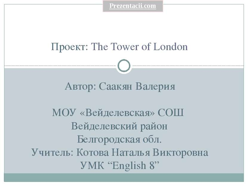 Проект: The Tower of London Автор: Саакян Валерия МОУ «Вейделевская» СОШ Вейд...