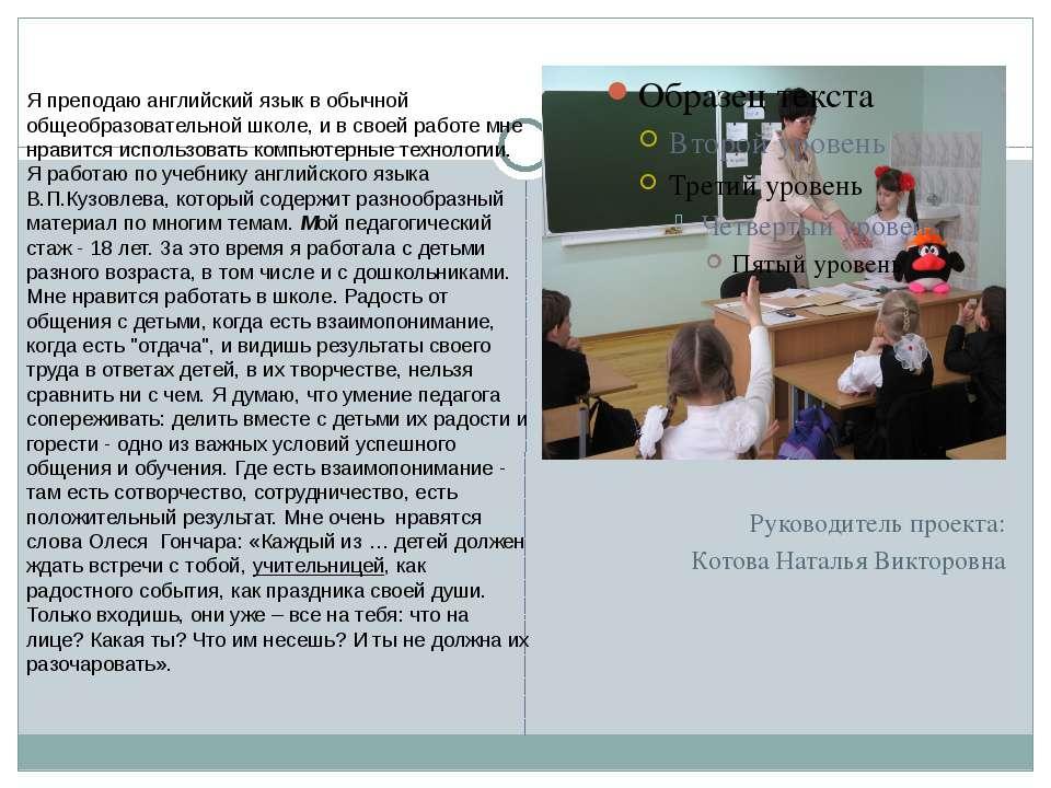 Руководитель проекта: Котова Наталья Викторовна Я преподаю английский язык в ...