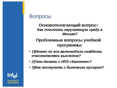 Вопросы Основополагающий вопрос: Как очистить окружающую среду в Москве? Проб...