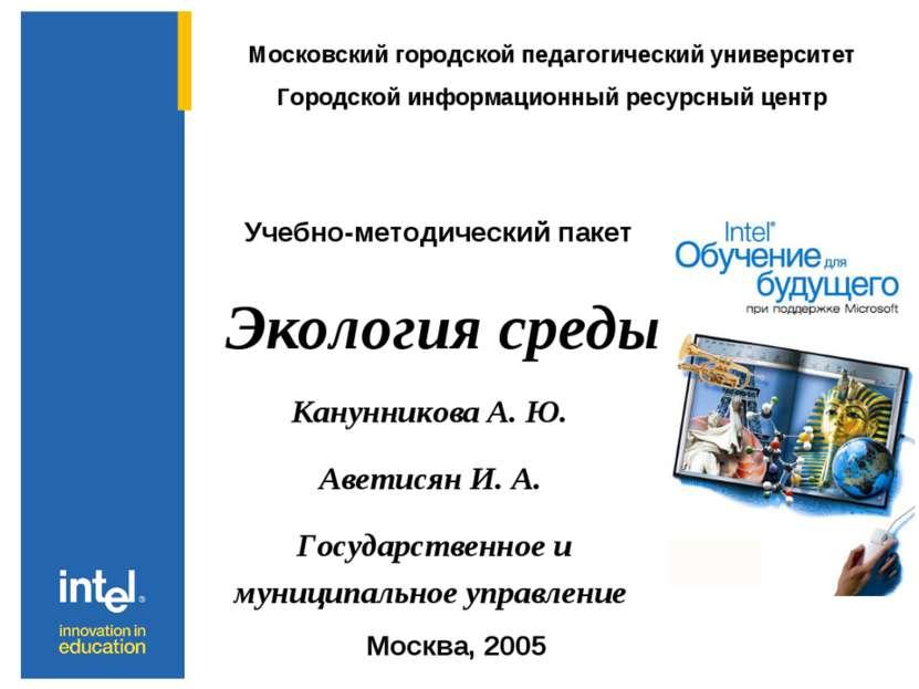 Московский городской педагогический университет Городской информационный ресу...