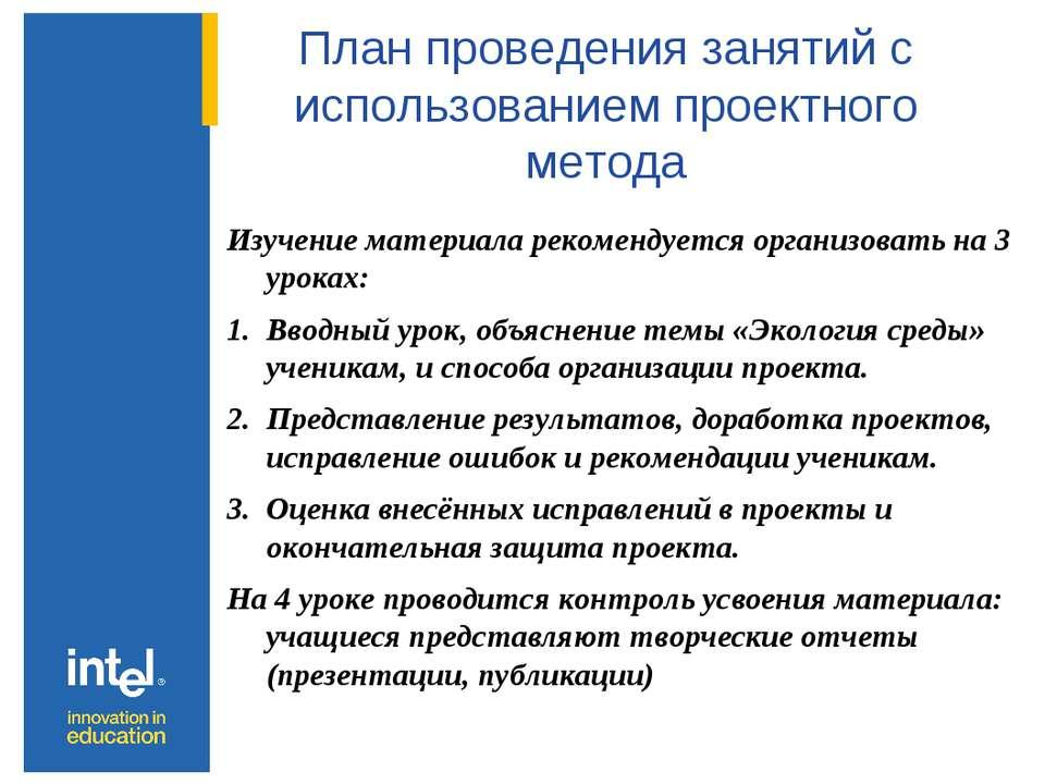 План проведения занятий с использованием проектного метода Изучение материала...