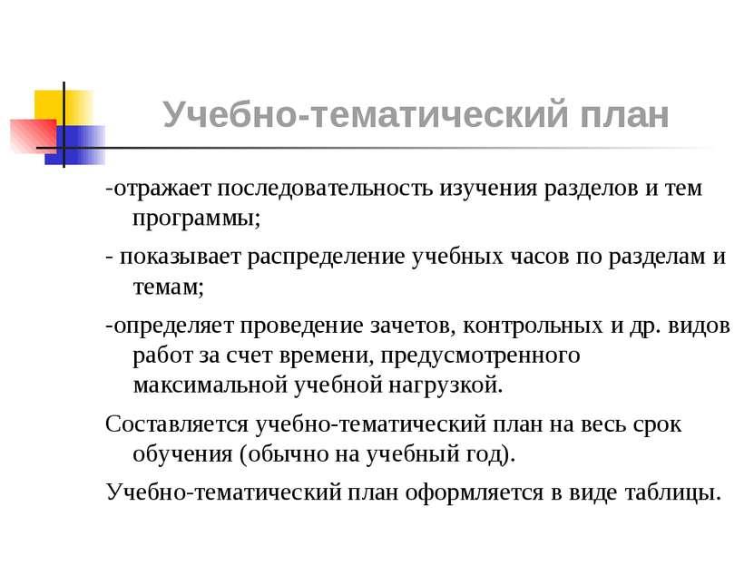 -отражает последовательность изучения разделов и тем программы; -отражает пос...