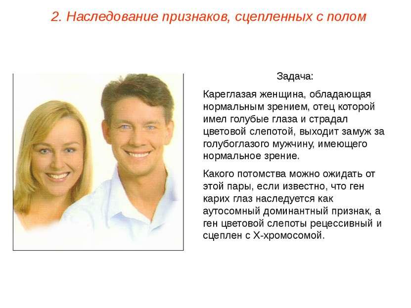 Задача: Кареглазая женщина, обладающая нормальным зрением, отец которой имел ...