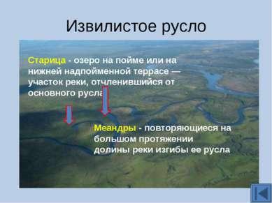 Извилистое русло Старица - озеро на пойме или на нижней надпойменной террасе ...