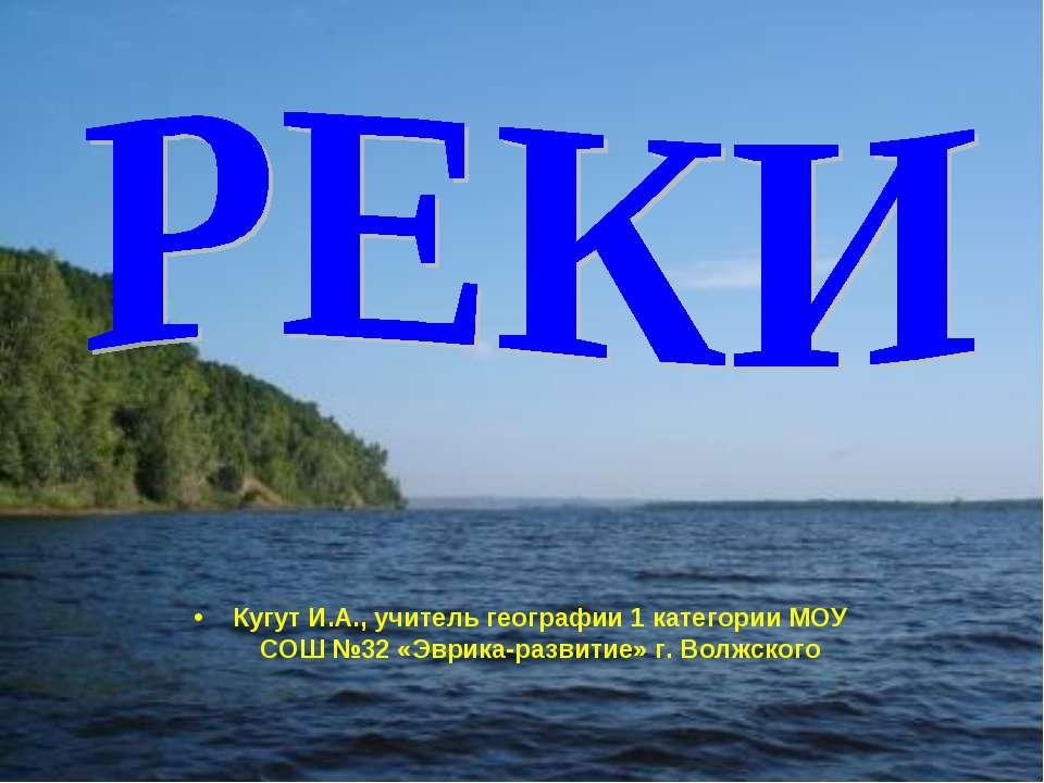 Кугут И.А., учитель географии 1 категории МОУ СОШ №32 «Эврика-развитие» г. Во...