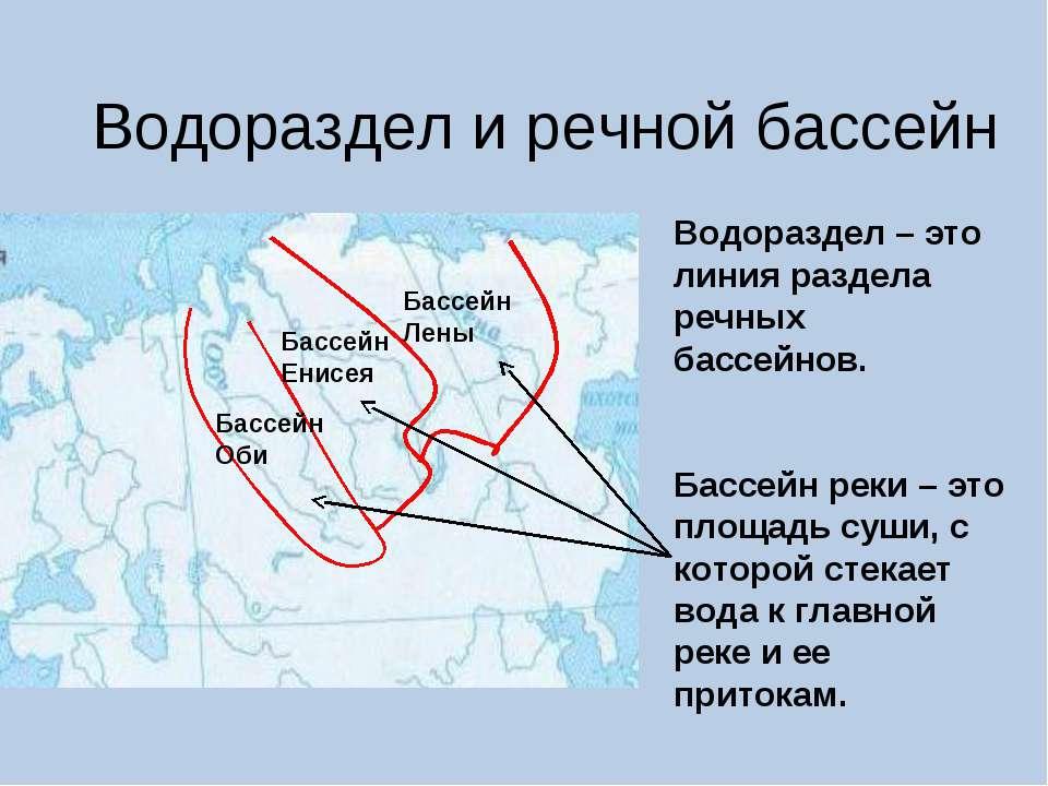 Водораздел и речной бассейн Водораздел – это линия раздела речных бассейнов. ...