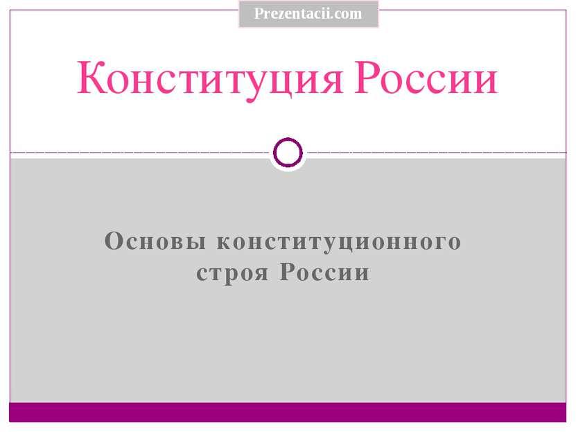 Основы конституционного строя России Конституция России Prezentacii.com