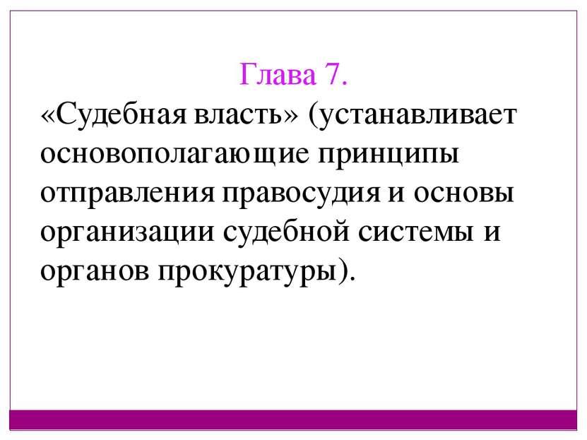 Глава 7. «Судебная власть» (устанавливает основополагающие принципы отправлен...