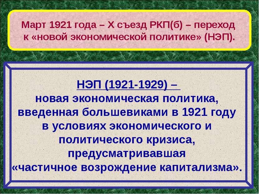 Март 1921 года – Х съезд РКП(б) – переход к «новой экономической политике» (Н...