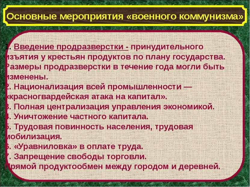 Основные мероприятия «военного коммунизма» Введение продразверстки - принудит...