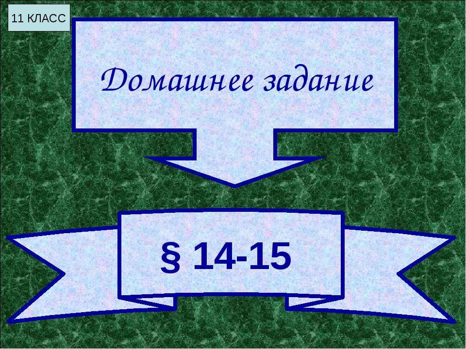 Домашнее задание § 14-15 11 КЛАСС