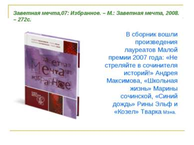 В сборник вошли произведения лауреатов Малой премии 2007 года: «Не стреляйте ...
