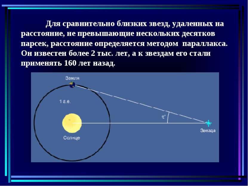 Для сравнительно близких звезд, удаленных на расстояние, не превышающие неско...