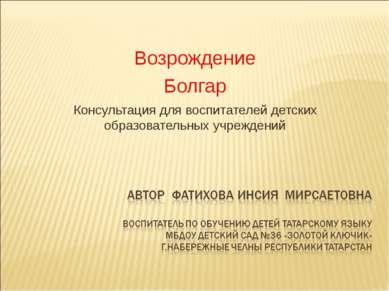 Возрождение Болгар Консультация для воспитателей детских образовательных учре...