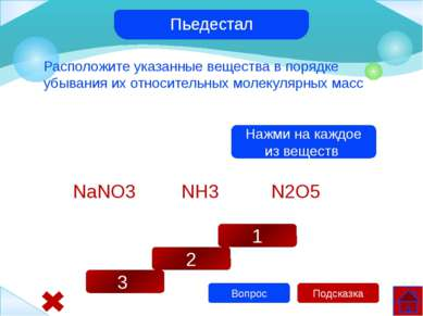 ч р в с е т о а у е у м , Н т о б л е с т и т Химическое ассорти Вопрос Ответ...