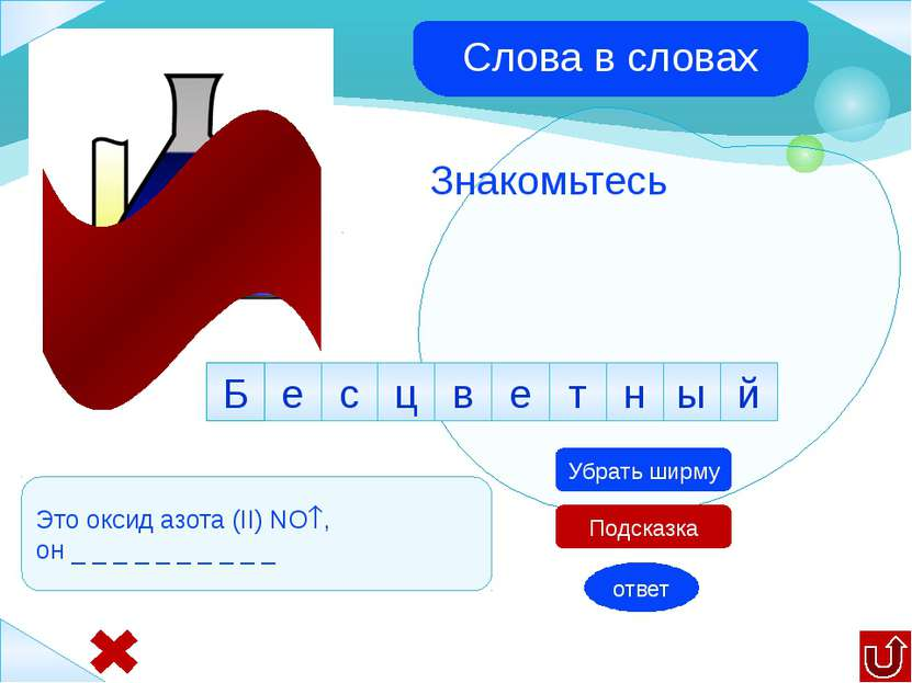 1 2 3 4 Химия грамматика + В слове спрятались слова. Собери слова из букв Зад...