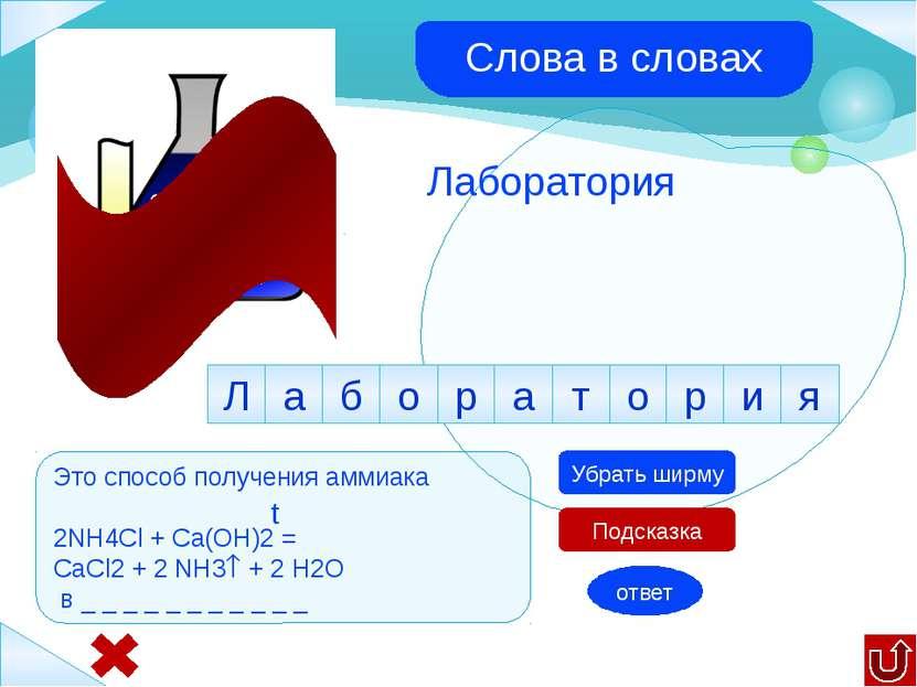 3 слово 4 слово 5 слово 2 слово 1 слово Зашифрованные слова Задание Угадай, к...