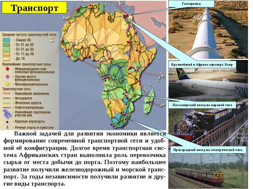 Транспорт Газопровод Пригородный поезд на электрической тяге. Крупнейший в Аф...