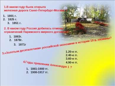 1.В каком году была открыта железная дорога Санкт-Петербург-Москва ? 1801 г. ...