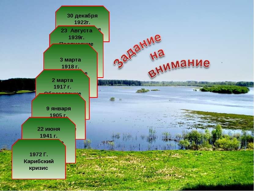 30 декабря 1922г. Образование СССР Августа 1939г. Подписание Советско-Германс...