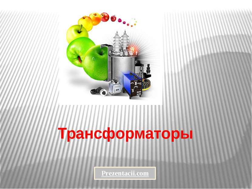 Трансформаторы Prezentacii.com