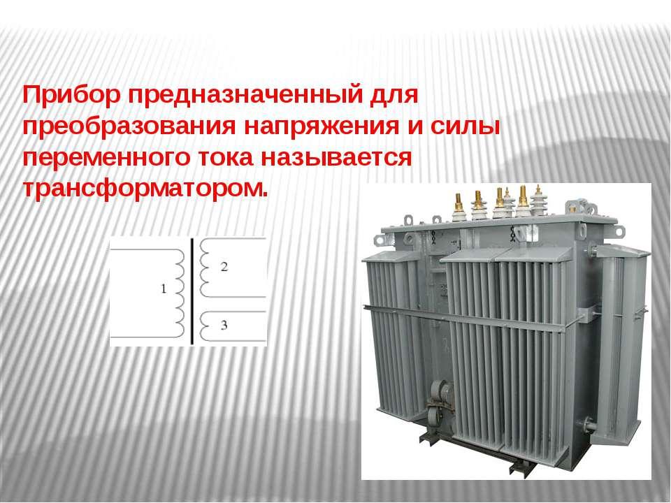 Прибор предназначенный для преобразования напряжения и силы переменного тока ...