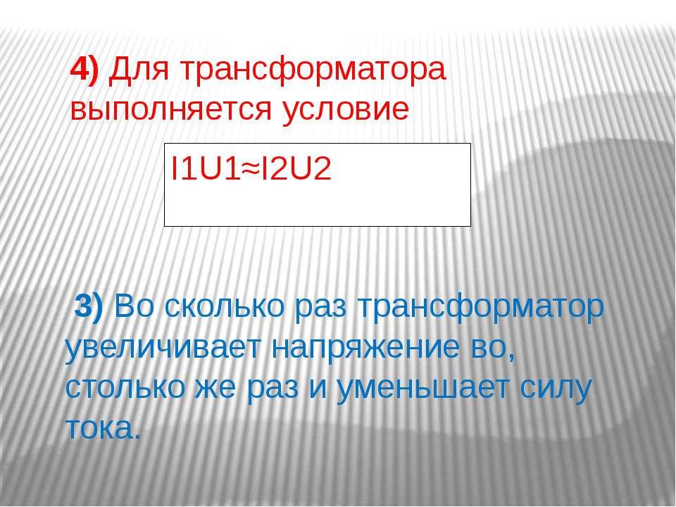 4) Для трансформатора выполняется условие I1U1≈I2U2 3) Во сколько раз трансфо...