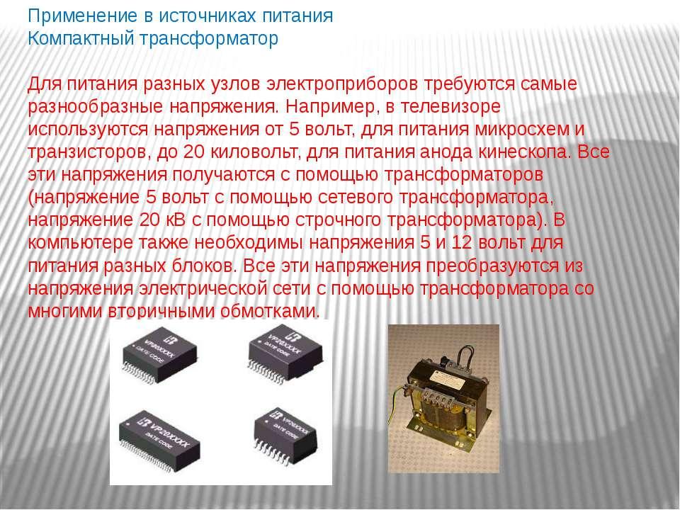 Применение в источниках питания Компактный трансформатор Для питания разных у...
