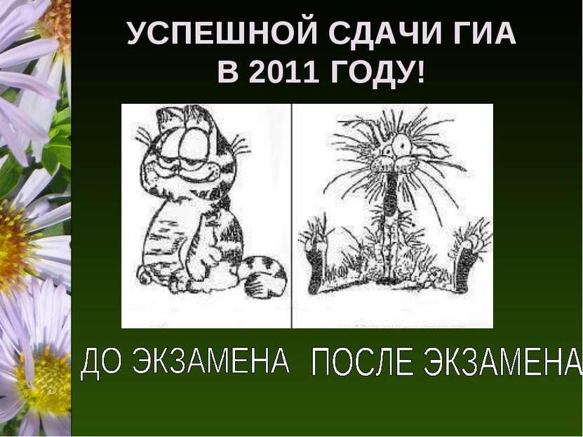УСПЕШНОЙ СДАЧИ ГИА В 2011 ГОДУ!