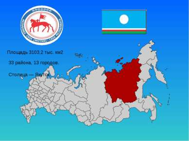 Площадь 3103,2 тыс. км2 33 района, 13 городов. Столица — Якутск.