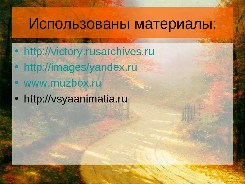 Использованы материалы: http://victory.rusarchives.ru http://images/yandex.ru...
