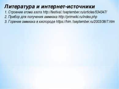 Литература и интернет-источники 1. Строение атома азота http://festival.1sept...