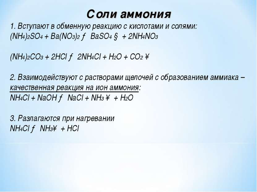Соли аммония 1. Вступают в обменную реакцию с кислотами и солями: (NH4)2SO4 +...