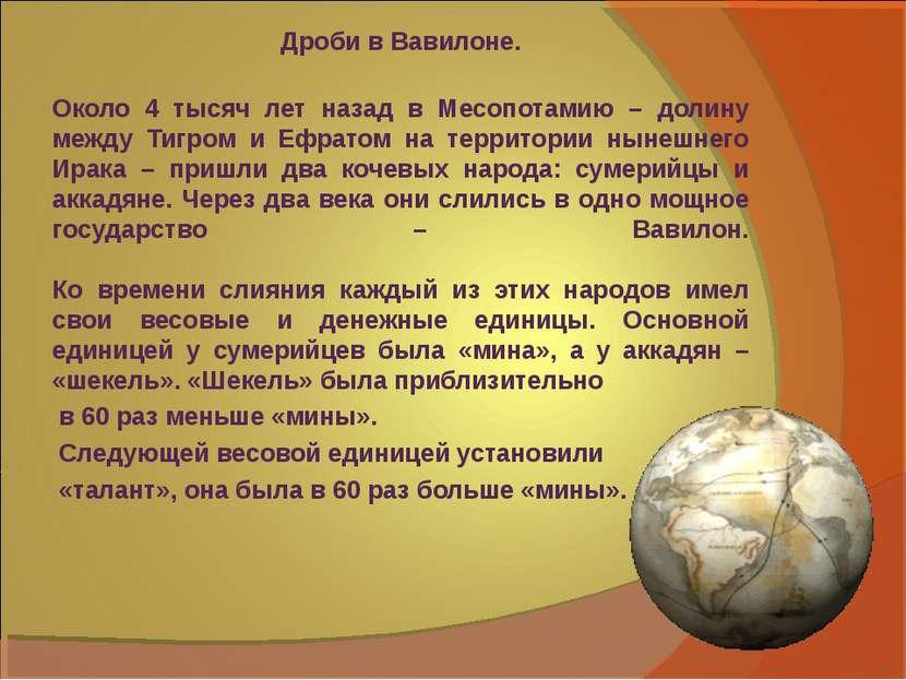 Дроби в Вавилоне. Около 4 тысяч лет назад в Месопотамию – долину между Тигром...