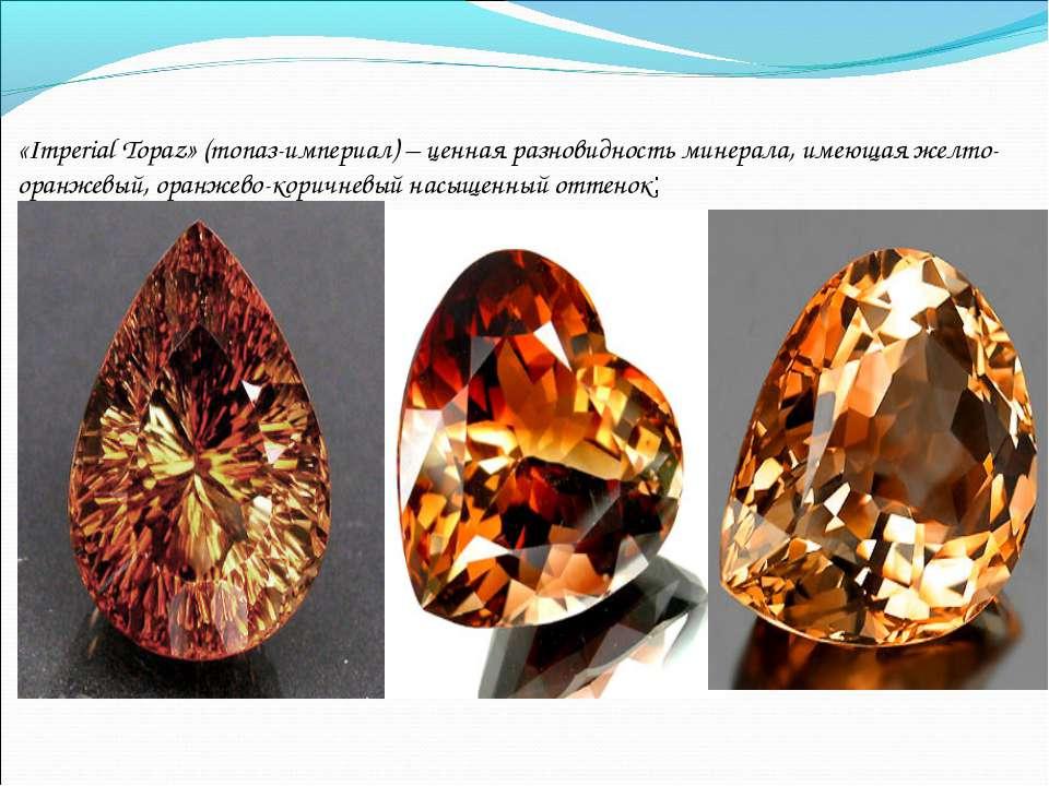 «Imperial Topaz» (топаз-империал) – ценная разновидность минерала, имеющая же...