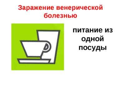 Заражение венерической болезнью питание из одной посуды