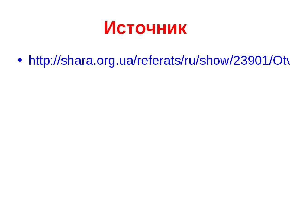 Источник http://shara.org.ua/referats/ru/show/23901/Otvetstvennost_za_zarazhe...