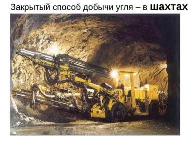 Закрытый способ добычи угля – в шахтах