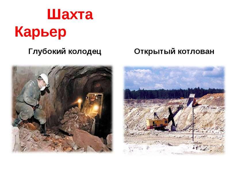 Шахта Карьер Глубокий колодец Открытый котлован