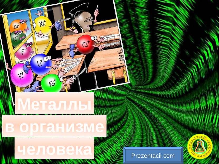 Металлы в организме человека Prezentacii.com