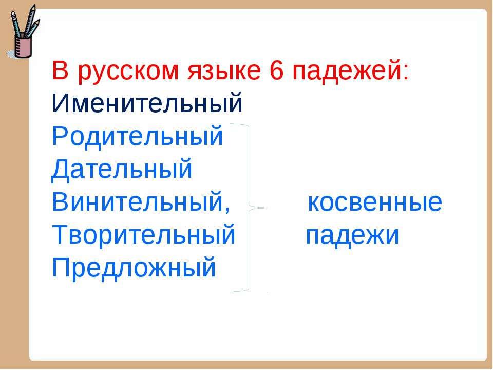 В русском языке 6 падежей: Именительный Родительный Дательный Винительный, ко...